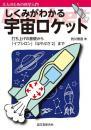 【未読品】 しくみがわかる宇宙ロケット