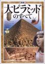図説大ピラミッドのすべて