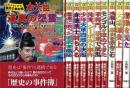 【未読品】ものがたり日本歴史の事件簿 全10巻