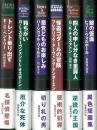 【未読品】ミステリーの本棚 6冊組