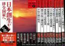 ビジュアル版日本の歴史を見る 全10巻