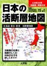 日本の活断層地図 北海道・東北・新潟活断層地図