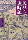 【未読】民具の歳時記 増補版.
