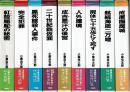 【未読品】【送料無料】小栗虫太郎全作品 全9巻揃