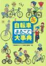 【未読品】自転車まるごと大事典
