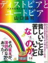 【未読品】ディストピアとユートピア