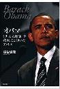 【未読品】 オバマ「黒人大統領」を救世主と仰いだアメリカ