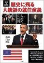 【未読品】 歴史に残る大統領の就任演説