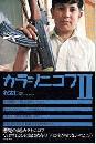 【未読品】 カラシニコフ 2