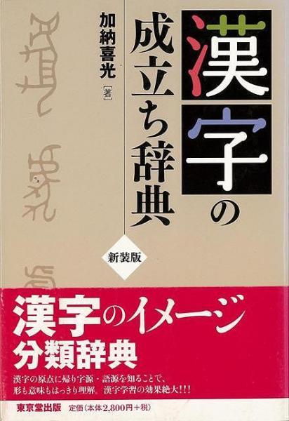 未読品】 漢字の成立ち辞典(加納喜光 著) / 株式会社BKG / 古本、中古 ...