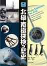 【未読品】 北極・南極探検の歴史 <ジュニアサイエンス>