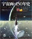 【未読品】 宇宙画の150年史