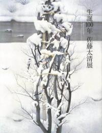 【未読品】 生誕100年佐藤太清展 = Satō Taisei:A Retrospective Commemorating the 100th Anniversary of the Artist's Birth