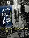 【未読品】 本土空襲と占領日本