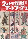 【未読品】 ウルトラ怪獣アートワークス1971-1980