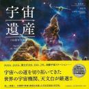 【未読品】   宇宙遺産
