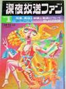 深夜放送ファン 1970年10月号(No.2 季刊1号)異性と受験と服装に...