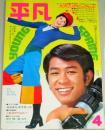 平凡 19714月号(表紙・野村真樹 岡崎友紀)さよならタイガース 沢田研...