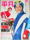 平凡 1971年3月号(表紙・にしきのあきら 辺見マリ)藤圭子 沢田研二 ...