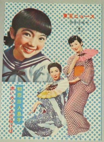東宝ニュース 1955年 盛夏涼風号...