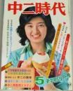 中二時代  昭和51年5月号 表紙・山口百恵/旺文社の学習雑誌