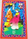 文学座 怪談 牡丹燈籠 1974年公演パンフレット/出演・杉村春子 加藤武ほか