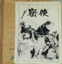 鴇田幹(原木亮・名義)時代劇画「幕末風雲記 密使」漫画 直筆原稿 全40枚...