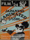 アニメーション狂専誌 FILM 1/24 1977年(非売品)特別号/日本...