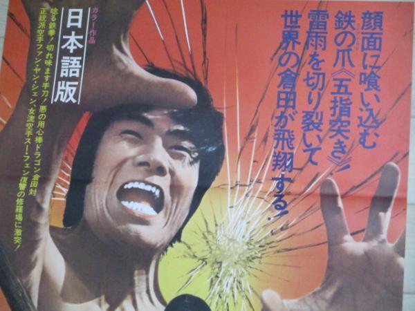 倉田保昭の画像 p1_18