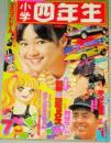 小学四年生 昭和52年7月号/スーパーカー水野英子(読切)検