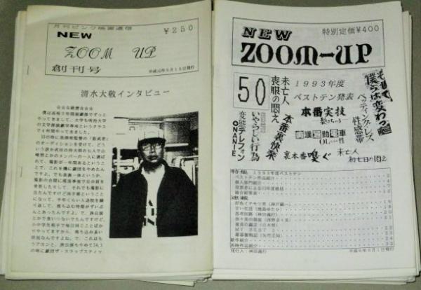 ニューズームアップ NEW ZOOM UP 創刊号~50号 全50冊/検;ピンク映画 ...