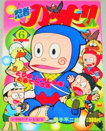 くん 忍者 ハットリ 忍者ハットリくん【デジタルリマスター版】 第1話