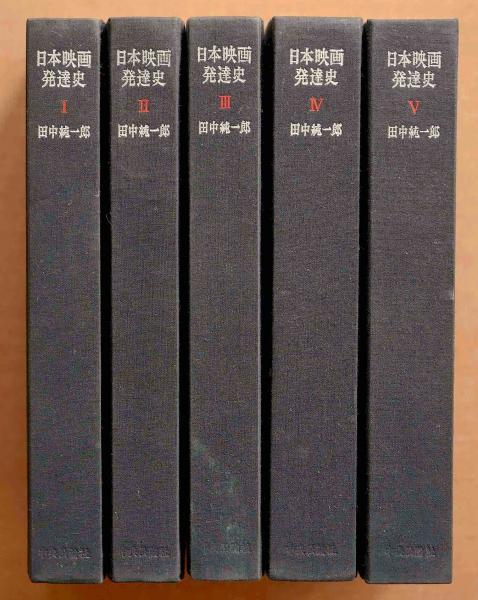 日本映画発達史 全5巻セット(田中純一郎) / 古本、中古本、古書籍の ...