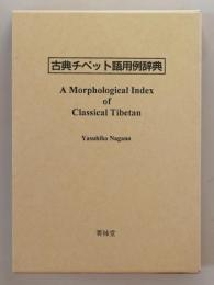 古典チベット語用例辞典 A Morphologocal Index of Classical Tibetan