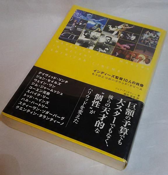 インディーズ監督10人の肖像(ジェフ・アンドリュー著) / ブック ...