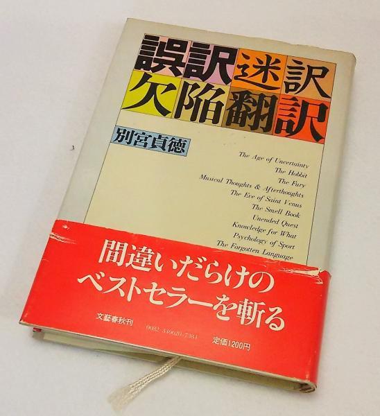 誤訳迷訳欠陥翻訳(別宮貞徳 著) / ブックスマイル / 古本、中古本、古 ...