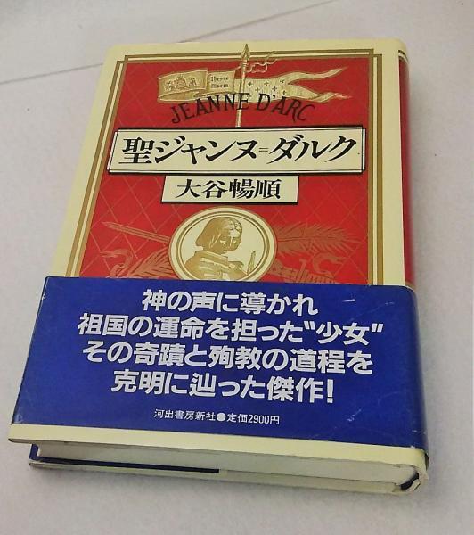 聖ジャンヌ=ダルク(大谷暢順 著) / 古本、中古本、古書籍の通販は ...