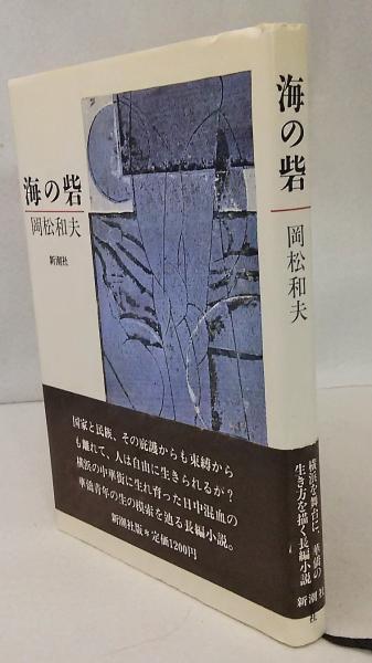 海の砦(岡松和夫 著) / ブックスマイル / 古本、中古本、古書籍の通販 ...
