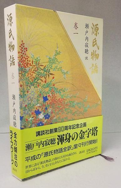 紫式部 日本語訳