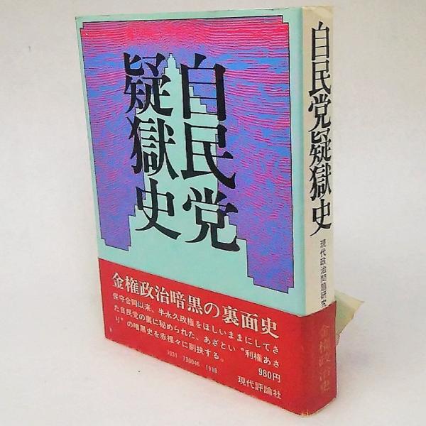自民党疑獄史(現代政治問題研究会) / ブックスマイル / 古本、中古本 ...
