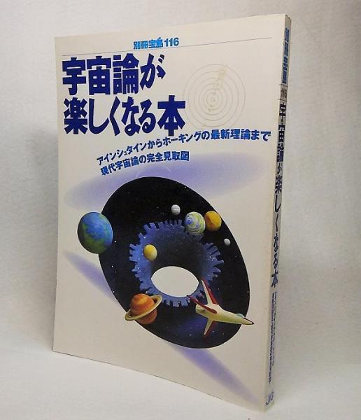 宇宙論が楽しくなる本 : アイン...