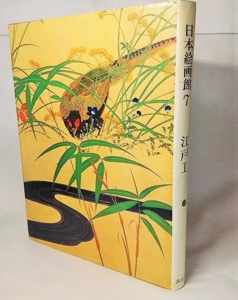 日本絵画館7:江戸1(田中一松【...