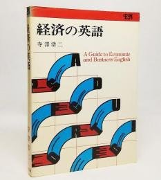 経済の英語:A Guide to Economics and Business English