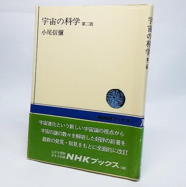 宇宙の科学 第二版<NHKブックス1...
