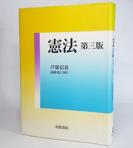 憲法(芦部信喜 著) / 古本、中古本、古書籍の通販は「日本の古本屋 ...