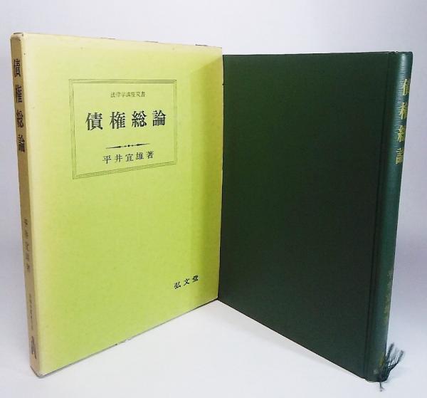 債権総論(平井宜雄 著) / ブックスマイル / 古本、中古本、古書籍の ...