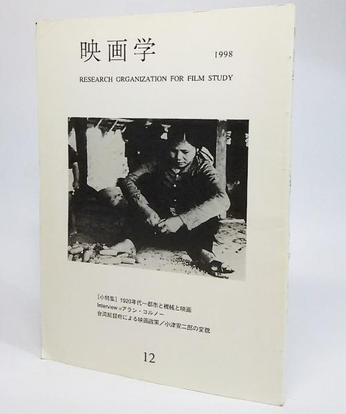 映画学12[小特集]1920年代~都市と機械と映画 / ブックスマイル / 古本 ...
