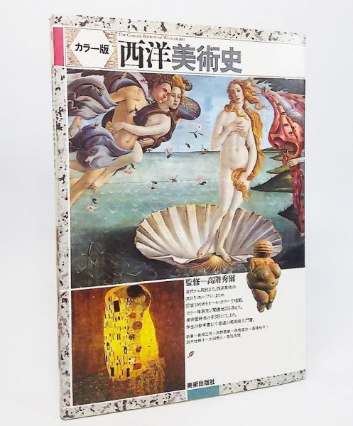 西洋美術史 : カラー版(青柳正規...