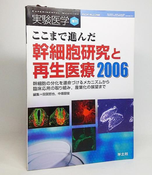 ここまで進んだ幹細胞研究と再生...