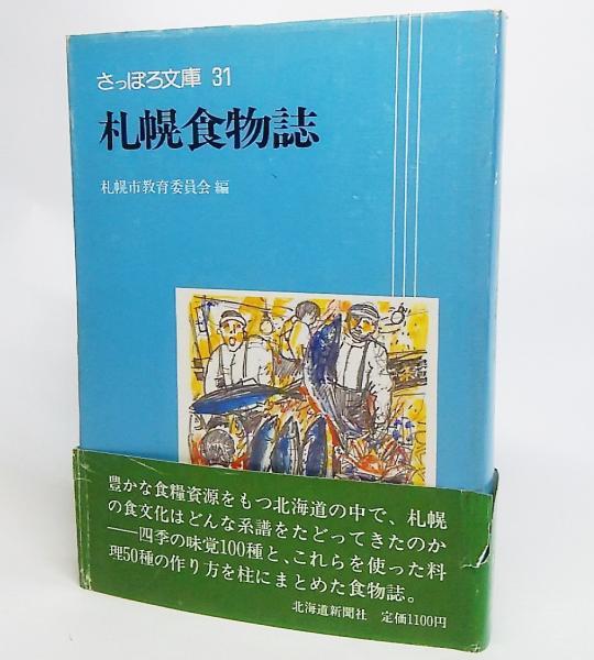 札幌 教育 委員 会